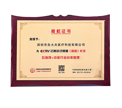 互联网+中医行业合作伙伴