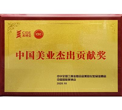 中国美业杰出贡献奖