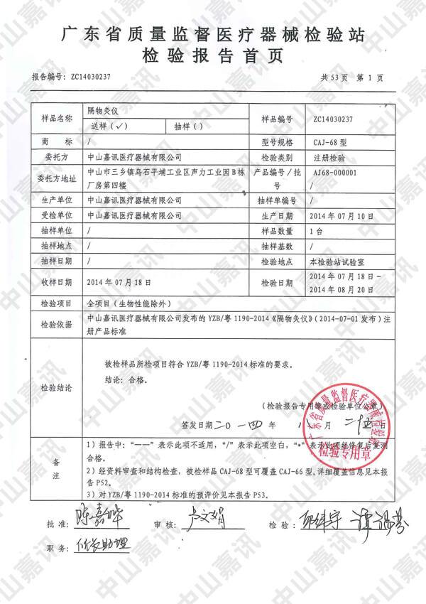 广东省质量监督医疗器械检验站检验报告首页